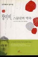장미비 스물넷의 약속(정복례) -소화 데레사의 삶과 사랑