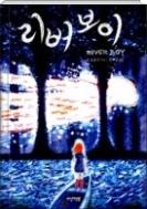 리버 보이 - 전 세계 21개국 십대들의 영혼을 두드린 청소년 명작 (초판 66쇄 발행)