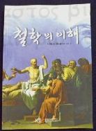 철학의이해2015-2 / 사진의 제품    / 상현서림  ☞ 서고위치:KN 6 *[구매하시면 품절로 표기됩니다]