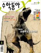 수학동아 2010년 6월호 VOL.9 (신271-1)