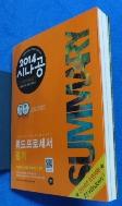 워드프로세서 필기(2014)(시나공 Summary)(시나공 시리즈 22) [상현서림]  /사진의 제품  ☞ 서고위치:KO 5 * [구매하시면 품절로 표기됩니다]