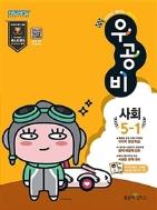 신사고 우공비 초등 사회 5-1 (2020년) ★★선생님용★★ #