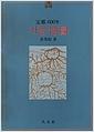 서울지도(정도 600년)  (1994 초판)