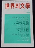계간 세계의 문학 -1977년 여름호 [ 4 ]   /변색 有 /사진의 제품 중 해당권   ☞ 서고위치:Ry +1