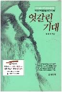 엇갈린 기대 - 사랑과 존재에 대한 명상 메시지 (오쇼 라즈니쉬, 1992년 초판)