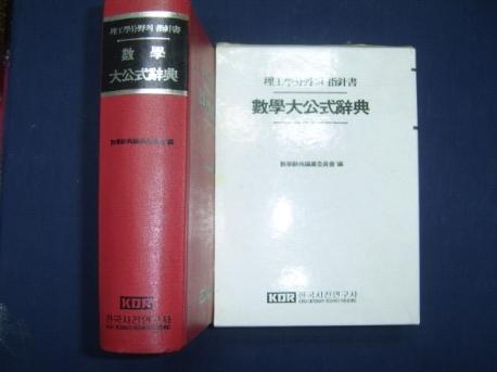 수학공식사전-이공학분야의 지침서(양장) /196
