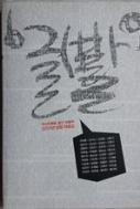 글빨 - 부산민예총 웹진 떠들썩 2012년 칼럼 엮음집