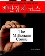 백만장자 코스  (꿈을 현실로 바꾼 백만장자 마크 앨런의 성공 특강)/소책자