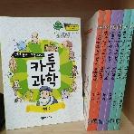 어진교육 카툰 과학 개정판