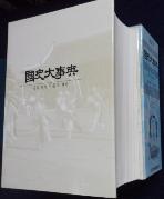 국사 대사전 [國史 大事典]   /사진의 제품  ☞ 서고위치:KJ 5 * [구매하시면 품절로 표기됩니다]