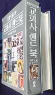 교회사 핸드북 /사진의 제품 / 상현서림 /☞ 서고위치:Xi 2 *[구매하시면 품절로 표기됩니다]