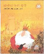 바구니 속의 왕국 (중앙월드픽처북, 36)   (ISBN : 9788921402516)