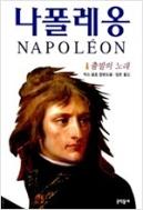 나폴레옹 1 출발의 노래
