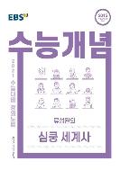 EBSi 강의노트 수능개념 사탐 류성완의 심쿵 세계사 (2020년) - 2021 수능대비 강의노트 #