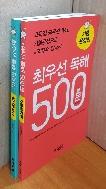 최우선독해 500문 2권 세트(실전문제편,기출문장편)