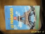지학사 / 교과서 고등학교 LE FRANCAIS 2 (불어 2 프랑스어 2) / 오증자. 김은희 -사진.설명란참조