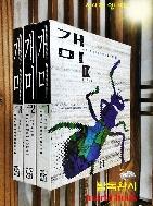 개미 (전3권) /050