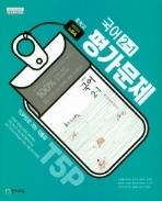 ◈ 중학 국어2-1 평가문제집(노미숙/천재교육)(2019년) -2015개정교육과정