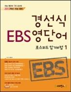 경선식 EBS 영단어 초스피드 암기비법 1-2013학년 수능 대비
