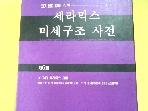 세라믹스 미세구조 사전 5 (전자현미경에 의한)(양장본)[09-910]