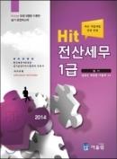 2014 Hit 전산세무 1급 실기