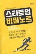 스타트 업 비밀노트 (2016 부산창업스토리북)