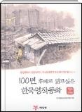 100년 후에도 읽고 싶은 한국명작동화 1 - 100년 후에도 색이 바래지 않을 빛나는 동화들 초판11쇄