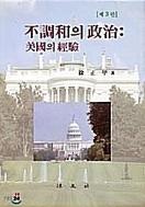 부조화의 정치(미국의 경험) (1998년 3판)