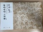 동아시아 고판화 - 불교·도쿄