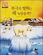 북극의 빙하는 왜 녹았을까? - 프뢰벨 생각 + 지식 그림책 07