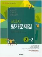 동아출판 중학 영어 2-2 교과서 평가문제집 김성곤