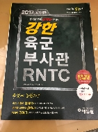 강한 육군 부사관 RNTC(2017)(에듀윌)