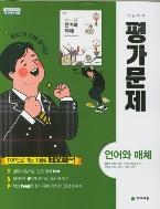 천재교육 평가문제집 고등 언어와매체 (민현식) / 2015 개정 교육과정