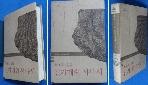 최초의 신화 길가메쉬 서사시 [상현서림] / 사진의 제품  / :☞ 서고위치:GB 8 * [구매하시면 품절로 표기됩니다]