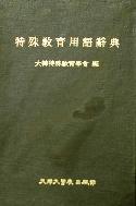 특수교육용어사전 1986년 초판 양장본