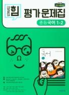 내공의 힘  중학 국어 중1-2 평가문제집(2018)(김진수/비상교육) 2015 개정 교육과정