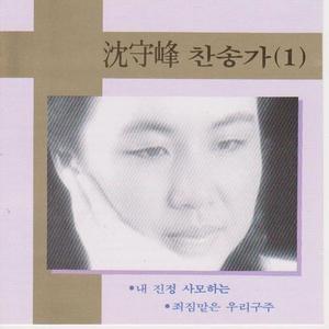 [오아시스] 심수봉 / 심수봉 찬송가 (1) (미개봉)