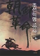 조선혁명 1812 1- 5권 총5권