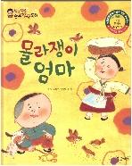 몰라쟁이 엄마 (한국대표 순수창작동화, 44)   (ISBN : 9788965094906)