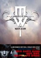 MW(뮤)1-2(완결)-소장용-[절판도서]