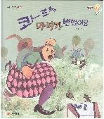 콰~르릉 마녀가 변했어요 (톡톡 수학 그림책, 06 - 연산)   (ISBN : 9788974995553)