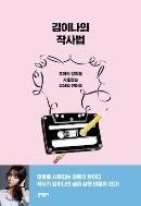 김이나의 작사법 (레트로 에디션 특별판) / 김이나