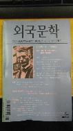 외국문학 34호-1993년 봄