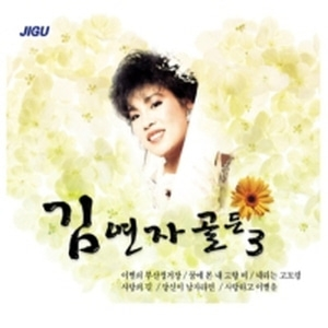 [미개봉] 김연자 / 골든 3집 (2CD)