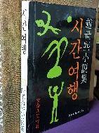 시간여행 -조세희 소설집- 표지화 : 장욱진 -초판-절판된 귀한책-아래사진참조-