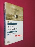 방드르디 태평양의 끝 //197-5