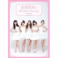 카라 (Kara) - Kara`s All about Beauty 뷰티의 정석