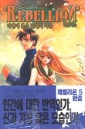 (NT Novel)레벨리온 (REBELLION) 1-5 (완결) ☆북앤스토리☆