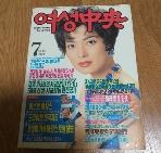 여성중앙 1992.7월호  /실사진첨부/층2-1
