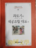 과도기 외 / 석공조합 대표 외 - 논술대비 한국문학 23